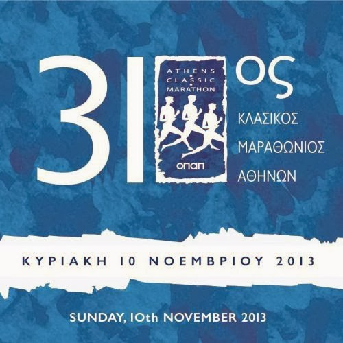 Among all the Olympic sport events, the Marathon Race stands out as it was born by a true historic and heroic event. It was a true triumph accomplished by a news-bearing foot soldier from ancient Athens, who announced – with his last words – the victory of the Greeks against the Persians during the Marathon Battle in 490 BC. www.athensclassicmarathon.gr